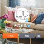 IDC大塚家具130